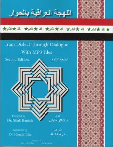 Arabic ALTD Iraqi Advanced cover