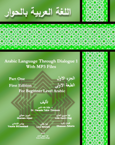 Arabic ALTD cover 1