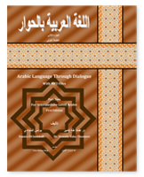 Arabic ALTD cover 2